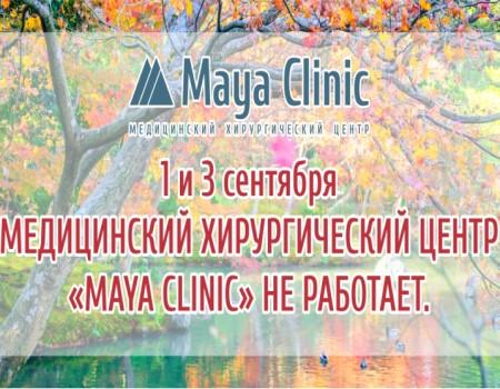 Майя Клиник фото